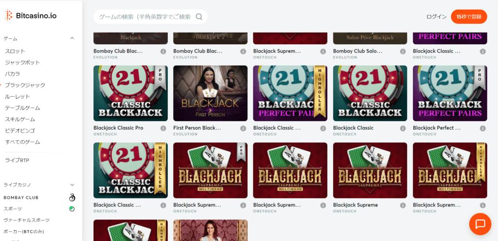 ビットカジノでは、多種多様なゲームがあります。ビットカジノオンラインでプレイ