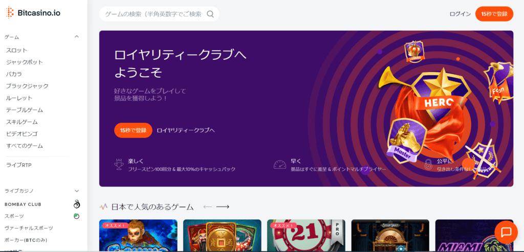 日本で最高のオンラインカジノの1つであるビットカジノでプレイする