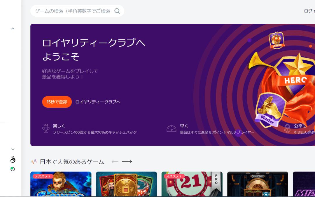ビットカジノ徹底レビュー (Bit Casino)