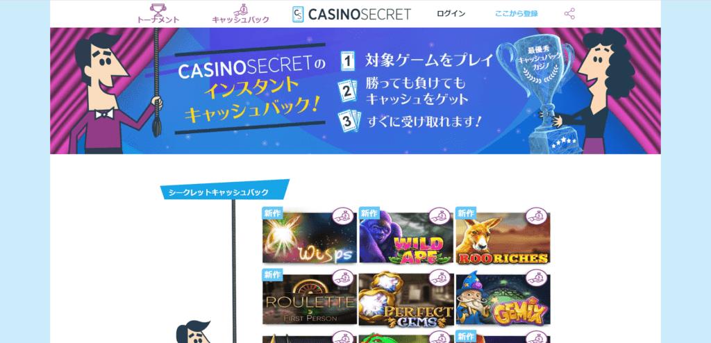 カジノシークレットジャパンでこの素晴らしいボーナスをお楽しみください