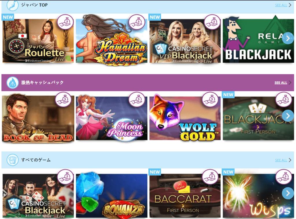 カジノシークレットジャパンでプレイし、カジノシークレットでたくさんのゲームを楽しんでください