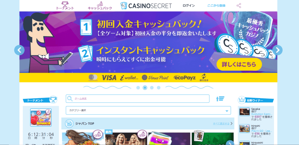 最高のオンラインカジノのカジノシークレットワン。カジノシークレットジャパンでプレイ