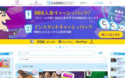 カジノシークレット徹底レビュー (casino secret)