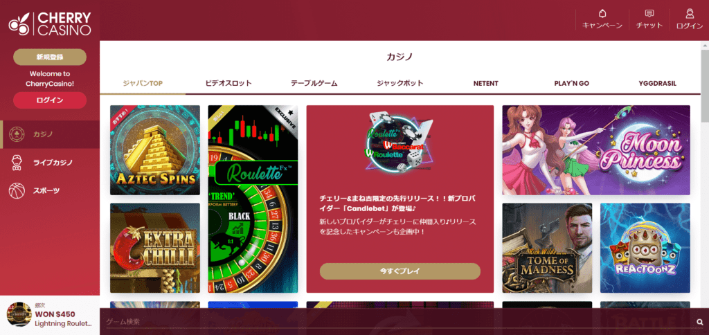 チェリーカジノでは、たくさんのゲームをプレイして楽しむことができます。チェリーカジノジャパンに参加