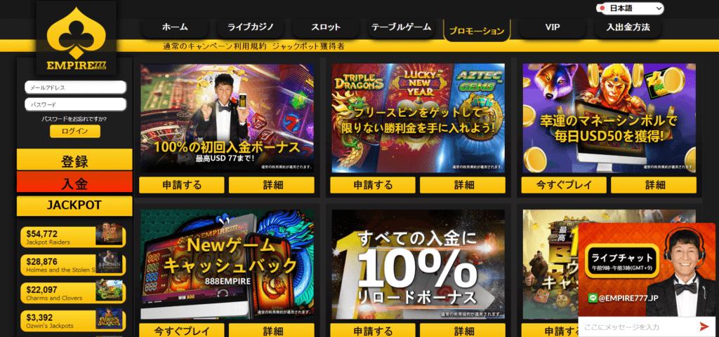 エンパイアカジノにはさまざまなゲームがあります。エンパイアカジノジャパンでプレイしてください。