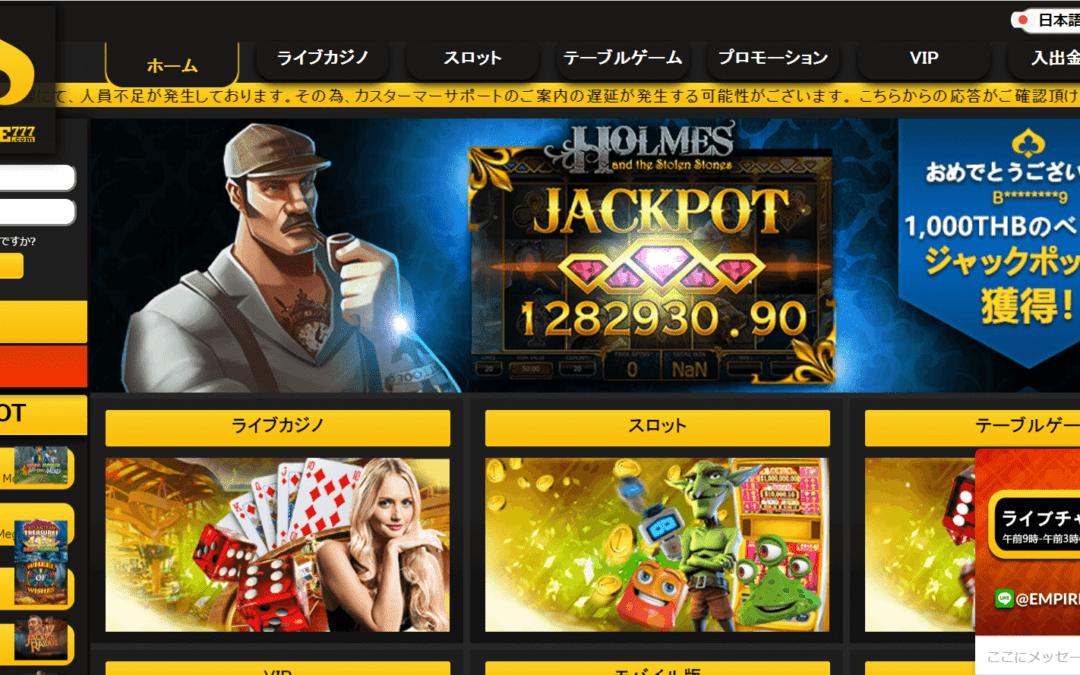 エンパイアカジノ徹底レビュー (empire casino)