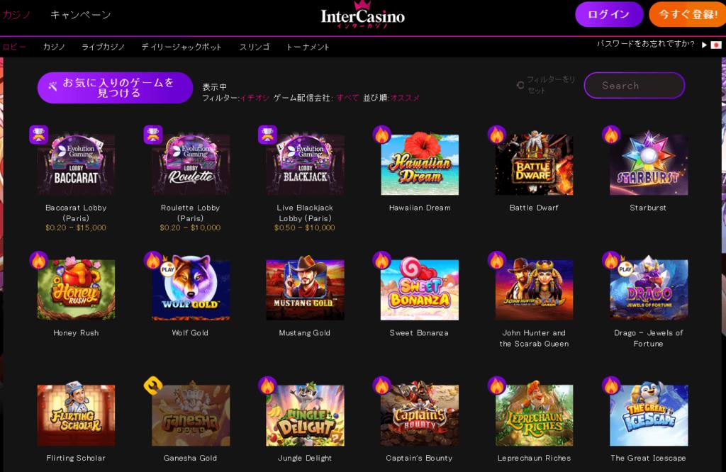 インターカジノはゲームの膨大なコレクションを持っています、インターカジノジャパンをお楽しみください