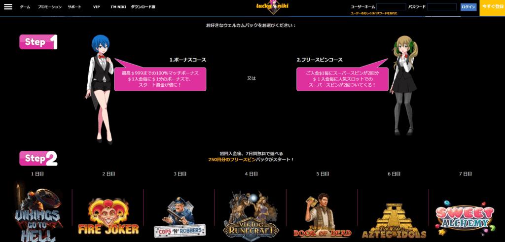 ラッキーニキカジノはラッキーニキカジノジャパンの新規ユーザーにたくさんのボーナスを提供します