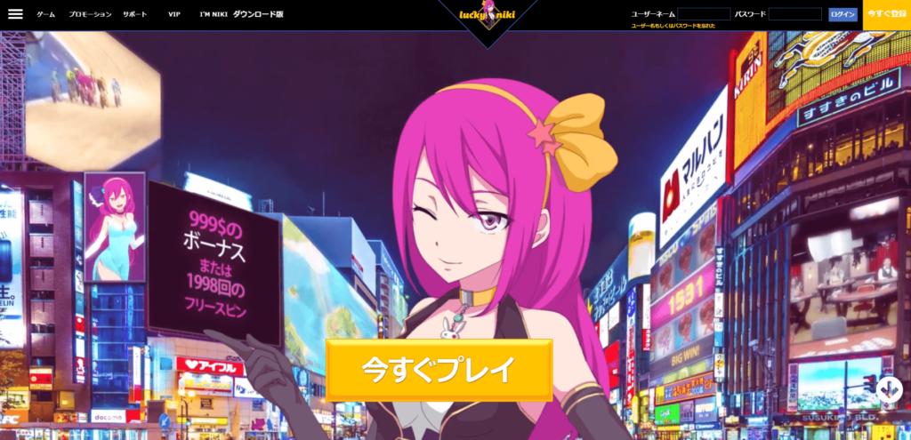 ラッキーニキカジノで最高のオンラインカジノ日本でプレイする