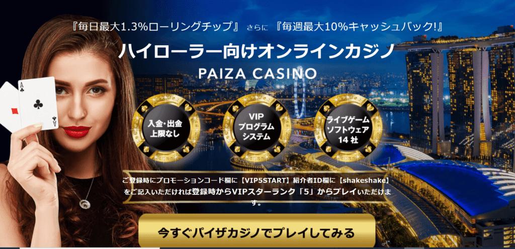 最高のオンラインカジノの1つであるパイザカジノジャパンでプレイ