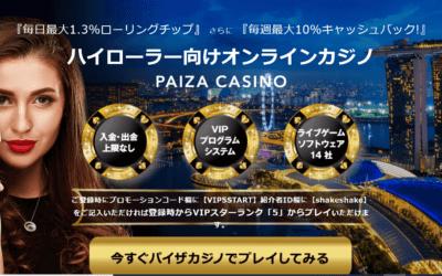 パイザカジノ徹底レビュー(Paiza Casino)