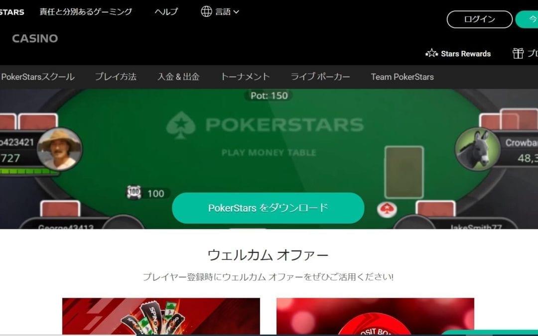 ポーカースターズカジノ徹底レビュー