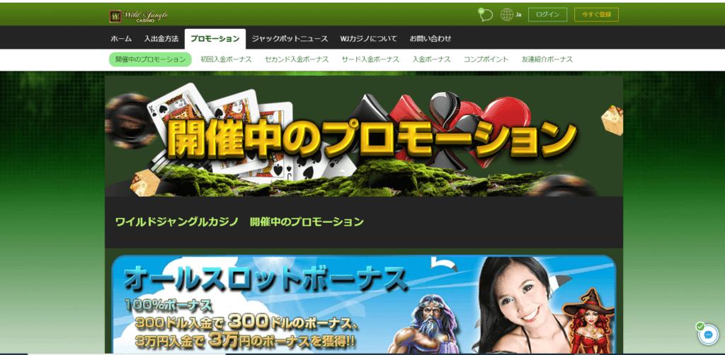 ワイルドジャングルカジノジャパンワイルドジャングルカジノでのプレーを提供するための非常に良いボーナス