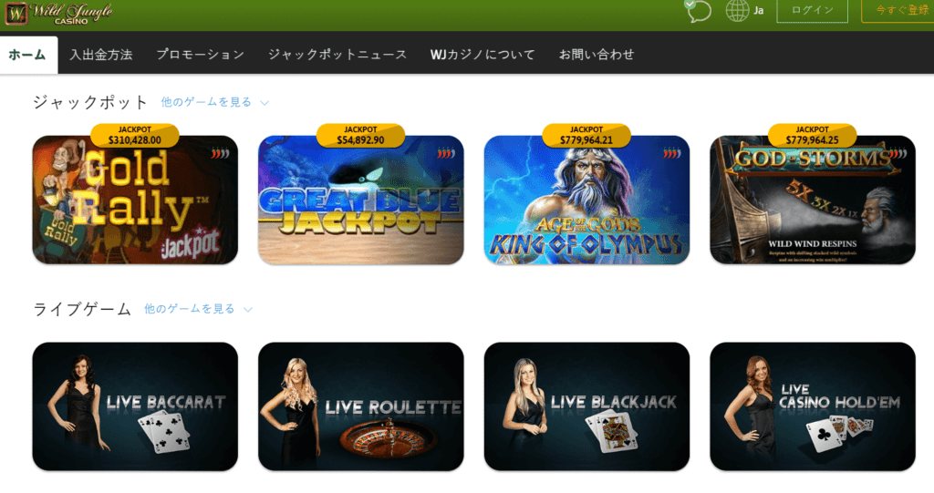 ワイルドジャングルカジノジャパンワイルドジャングルカジノで遊ぶことができるたくさんのゲーム