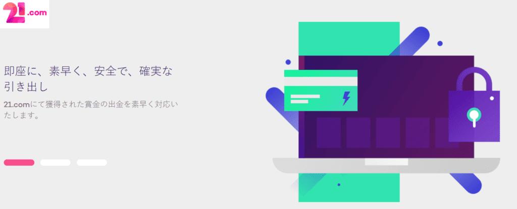 21.comカジノジャパンでは、安全な支払いと引き出しを行い、この素晴らしいカジノをお楽しみください
