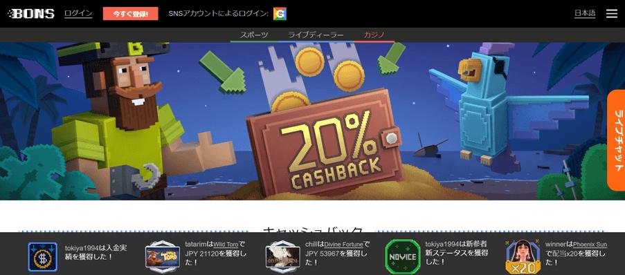 ボンズカジノでプレイする日本とボーナスを利用して、このカジノですべてのゲームをお楽しみください