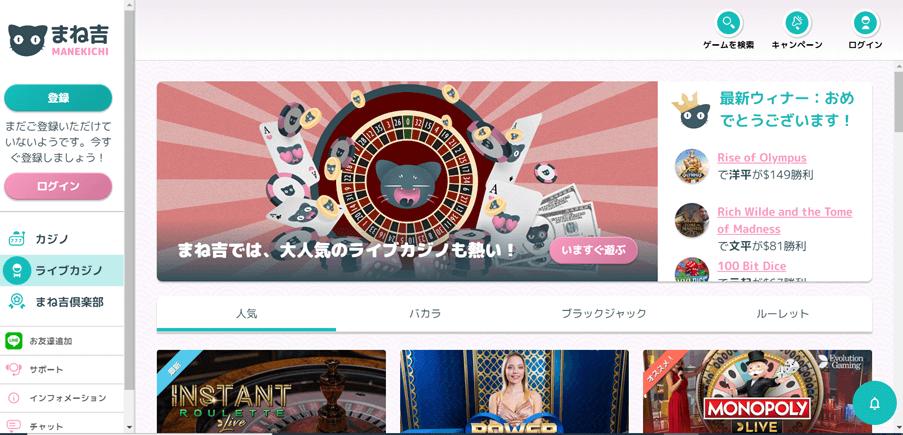 マネキチカジノジャパンのさまざまなゲームをチェックして、楽しい旅を始めましょう