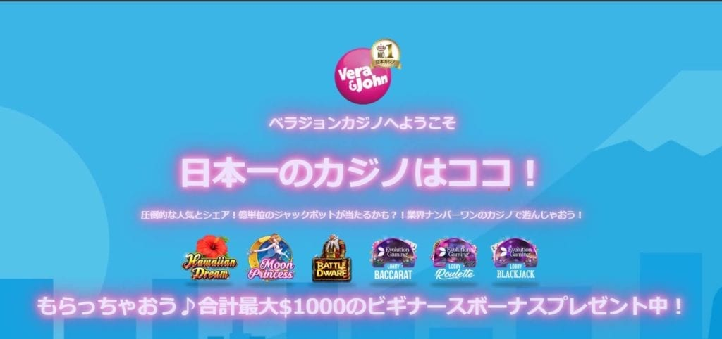 日本で最高のオンラインカジノ-ベラジョンカジノ