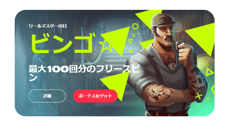 ヨジュカジノ 日本: フリースピン最大100回