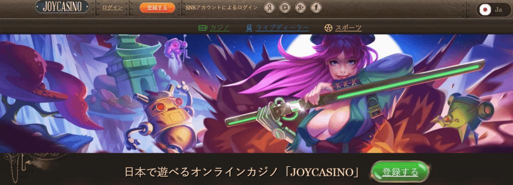 ジョイカジノジャパンでプレイして、このトップ10カジノで楽しみを始めましょう