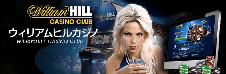 ウィリアムヒルカジノジャパンでプレイし、このトップ10カジノであなたの楽しみを始めましょう
