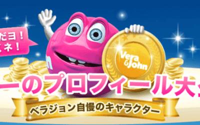 ベラジョンカジノのレビューを徹底検証。日本のベラジョンカジノ 評判は本当に良い?