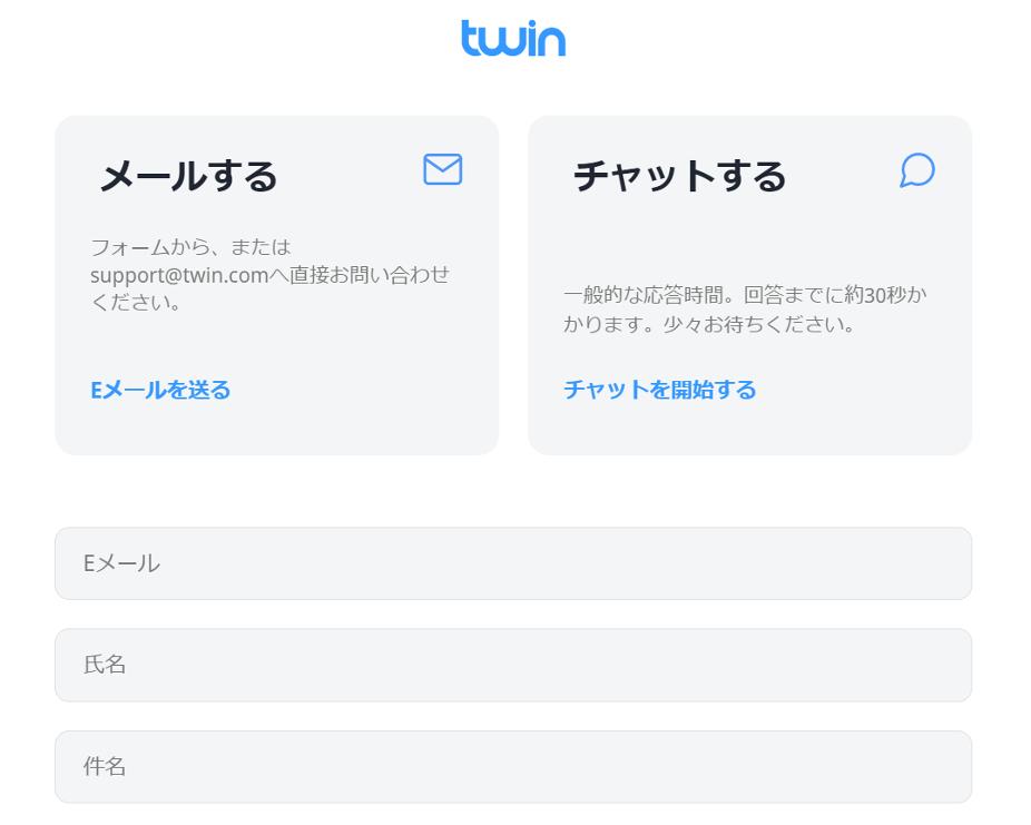ツインカジノの日本語サポート