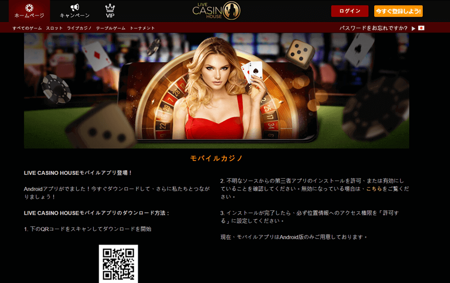 ライブハウスカジノ